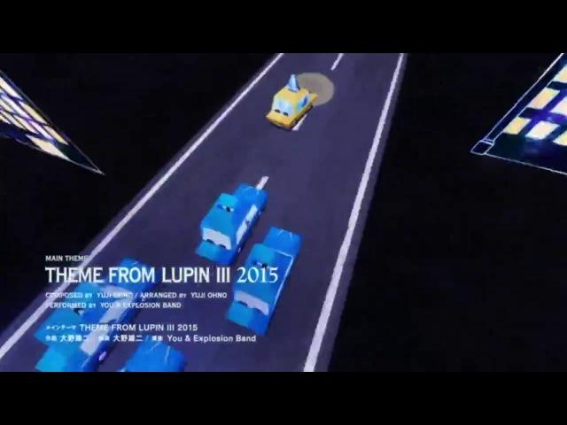Люпен III 19 серия (пятый сезон) Lupin Sansei (2015) Русская озвучка Mensh