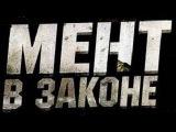 Мент в законе 1 сезон 13 серия  (Боевик криминал сериал)