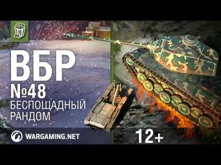 Моменты из World of Tanks. ВБР: No Comments №48 [WoT]