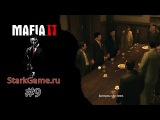 Mafia 2 Walkthrough chapter 9 HD | Мафия 2 Прохождение Глава 9 Бальзам и Бинс