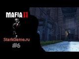 Mafia 2 Walkthrough chapter 6 HD | Мафия 2 Прохождение Глава 6 Хорошо проведенное время