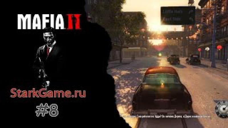Mafia 2 Walkthrough chapter 8 HD | Мафия 2 Прохождение Глава 8 Неугомонные
