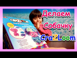 Делаем Cra-Z-Loom собачку. miss Vika is making Cra-Z-Loom dog