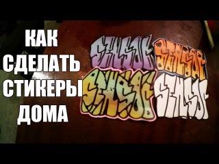 Как сделать стикеры, граффити стикеры своими руками