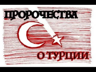 ТУРЦИЯ ИСЧЕЗНЕТ КАК СТРАНА | турция новости сегодня | турция россия 2015 | сирия сегодня новости