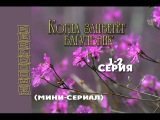 Когда зацветет багульник 1-2 серии Мелодрама Kogda zacvetet bagulnik 1-2 serii Melodrama
