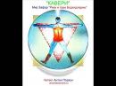 1 Кавери (Мир Зафар Воин, идущий к солнцу. Реки и горы Бодхидхармы. Книга 1 )