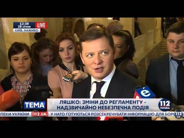 Ляшко Парламент цинічно розтоптав Конституцію