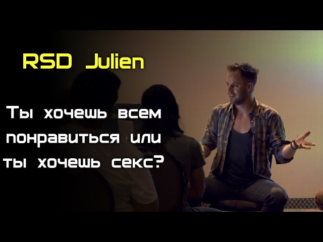 RSD Julien - Ты хочешь всем понравиться или ты хочешь секс -- переводы Arctic Lair