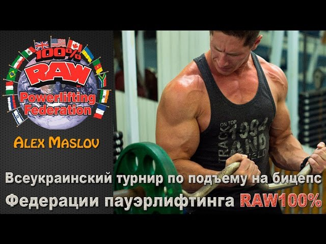 Всеукраинский турнир по подъему на бицепс RAW100%