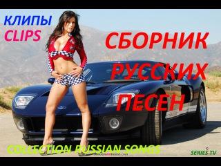 СБОРНИК РУССКИХ ПЕСЕН CLIPS