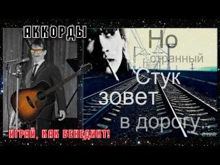 СТУК - ВИКТОР ЦОЙ - КИНО (аккорды на гитаре) Играй, как Бенедикт! Выпуск №46