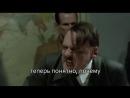 Гитлер про беженцев