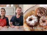 Vlog. Пончики: Нью Йорк vs. Bon Appétit