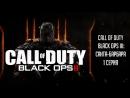 Call of Duty Black Ops lll Санта-Барбара, 1 серия