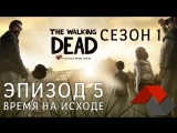 [LetsPlay | Летсплей] The Walking Dead: Season One - Эпизод 5. Время на Исходе