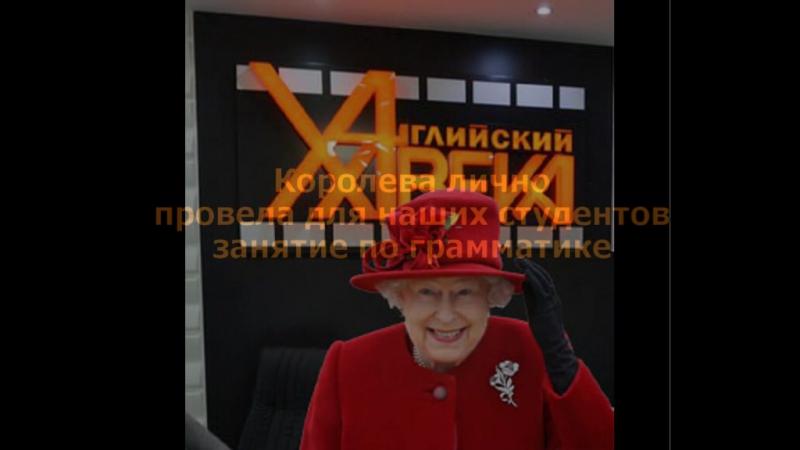 Визит Королевы Англии Елизаветы II в школу Английский XXI века