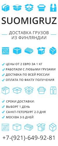 Доставка из Финляндии, Европы, США в Россию