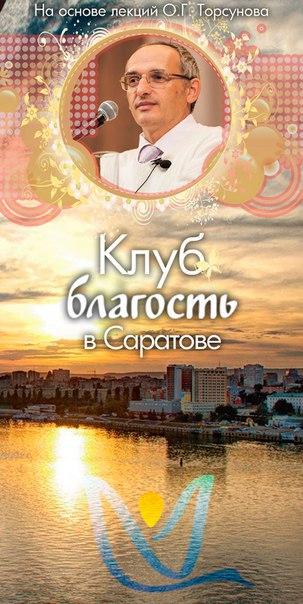 Афиша Саратов Клуб Благость в г. Саратов