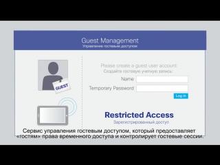 Обзор. платформа Cisco Identity Services Engine (ISE)