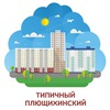Типичный Плющихинский, сосед МЖК (Новосибирск)