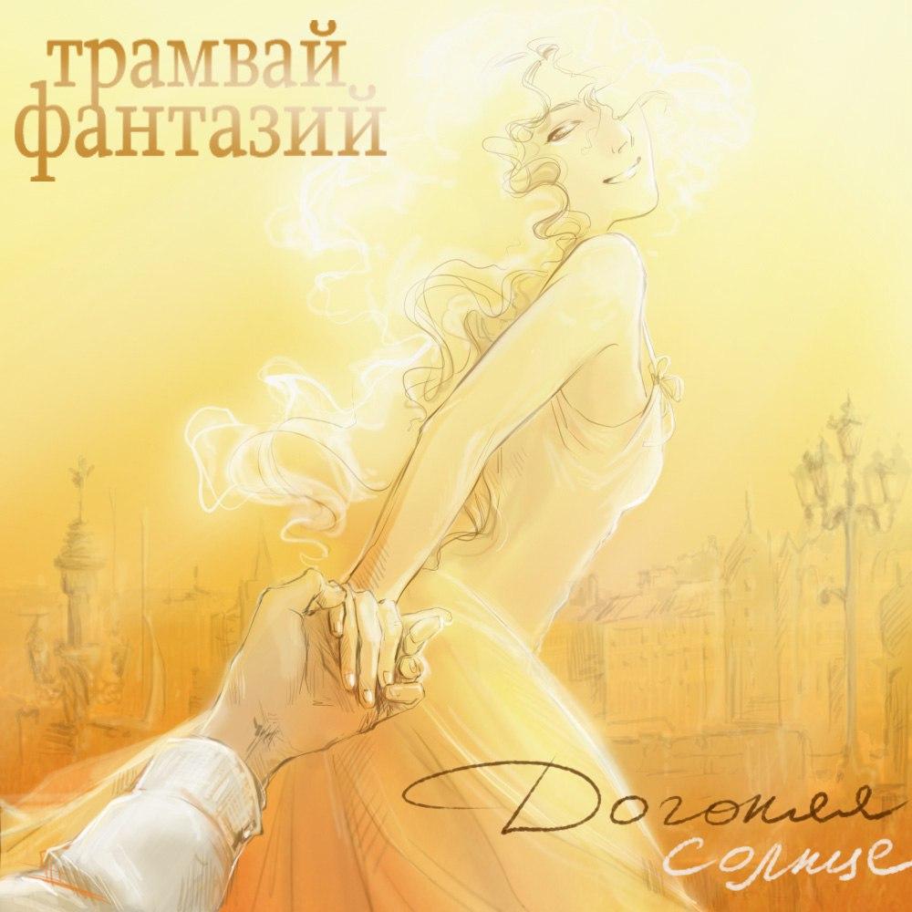 Трамвай Фантазий - Догоняя Солнце