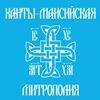 Ханты-Мансийская митрополия | ХМАО | Югра
