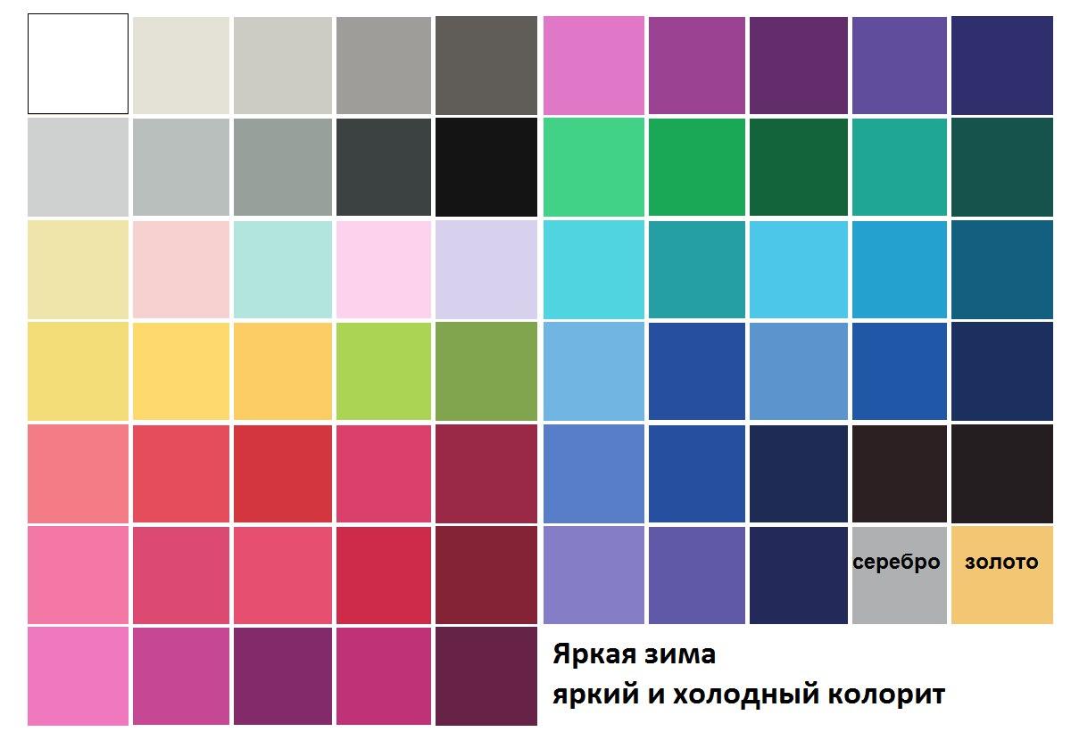 Бывает яркие цвета