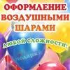 Организация праздников, детские, квесты, шарики