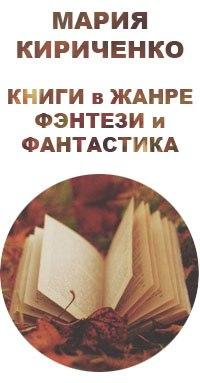Мария Кириченко [фэнтези, фантастика]