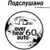 Подслушано Автомобилистов | Псков