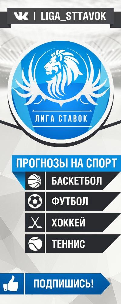 Спорт прогноз спорт лига продажа своих ставок на спорт