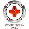 Студентська рада ДМА МОЗ України