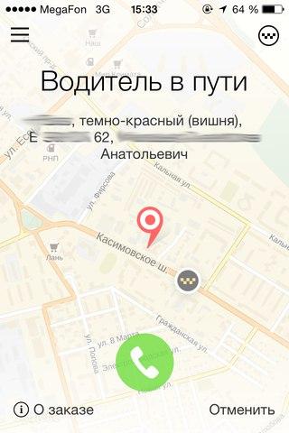 Яндекс Такси Рязань Скачать Приложение - фото 11