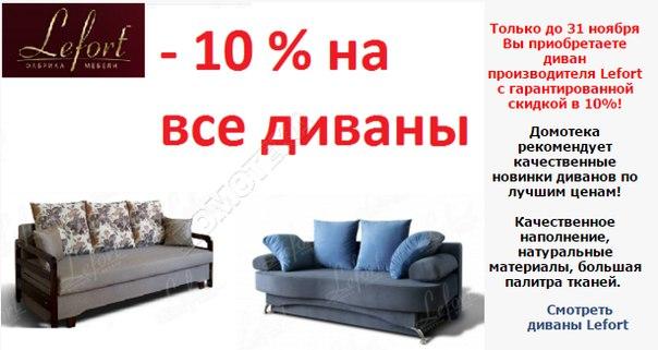Магазин Диванов Недорого