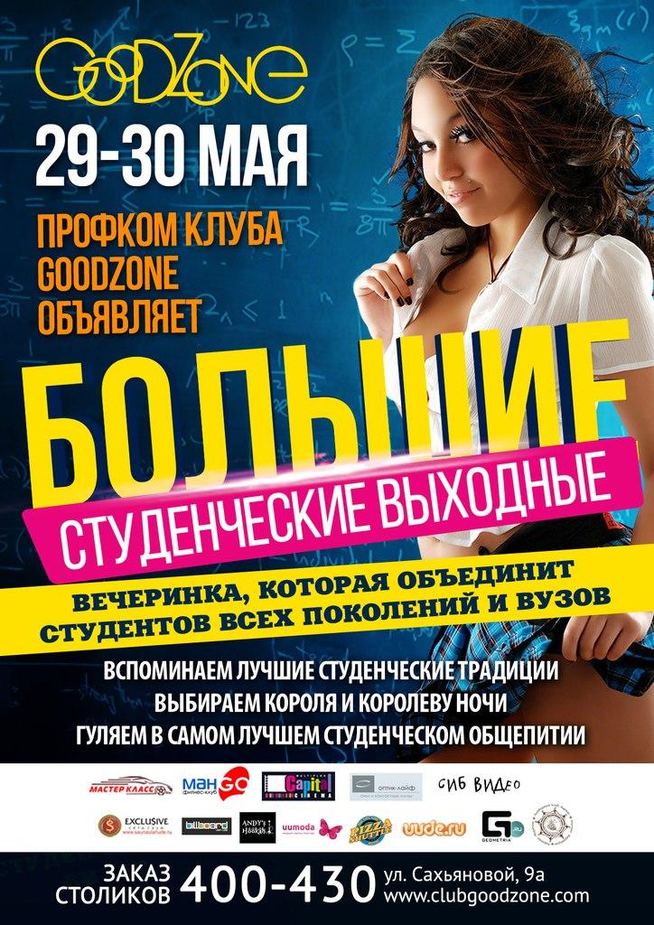 Афиша Улан-Удэ 29 и 30 мая «Большие студенческие выходные»
