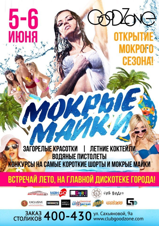 "Афиша Улан-Удэ 5 и 6 июня - ""Мокрые майки"" в GOODZONE!"