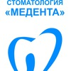 "Стоматология ""МЕДЕНТА"" г. Баймак"