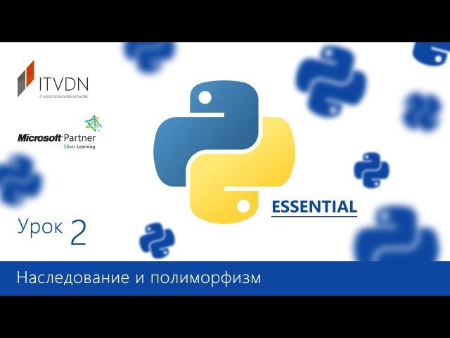 Python Essential. Урок 2. Наследование, полиморфизм в Python