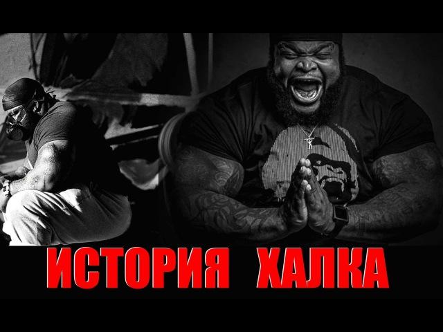 HULK: МОЯ ИСТОРИЯ (RUS Sportfaza)