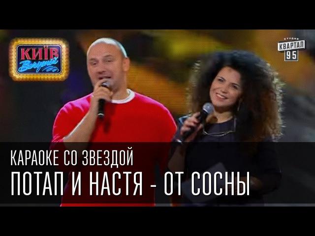 Караоке со звездой - Потап и Настя - От сосны - Вечерний Киев 26 декабря 2014г.