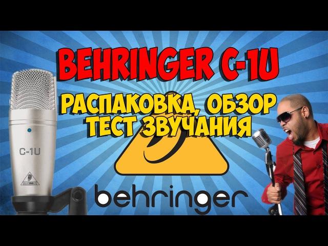 КУПИЛ МИКРОФОН BEHRINGER C-1U (распаковка, обзор, тест)
