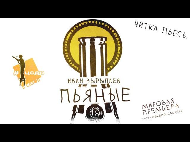 Иван Вырыпаев Пьяные Читка в ЦСДР 16