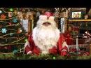 Видеопоздравление от Деда Мороза для двух детей