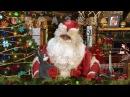 Видеопоздравление от Деда Мороза для девочки