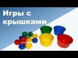 ИГРЫ С КРЫШКАМИ ♥ Развивающие игры для ребенка 1 2 3 года