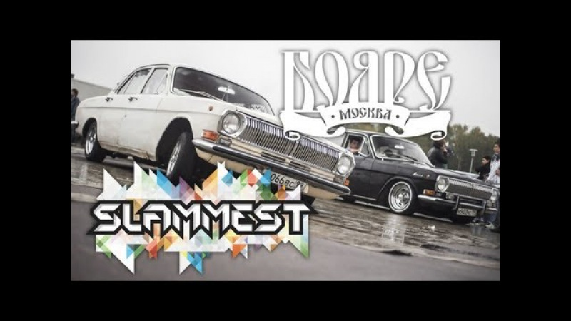 Stance culture showcase event SLAMMEST 14/09/2013 Moscow (by Boyare / Бояре)