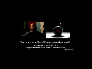 V.P - Анусова заложила ядерную бомбу в подъезде
