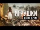 ВМЕСТЕ Донбасс Артём Гришанов - Toys for Poroshenko / Игрушки / War in Ukraine English subtitles