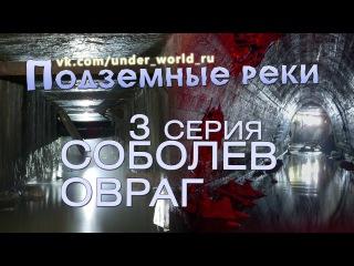 Подземные реки Москвы #3. Диггеры в ручье Соболев овраг